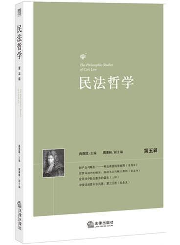 民法哲学(第五辑)
