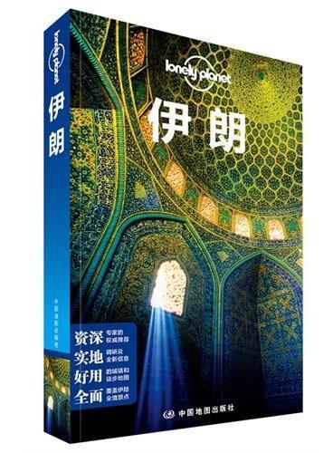 孤独星球Lonely Planet旅行指南系列:伊朗