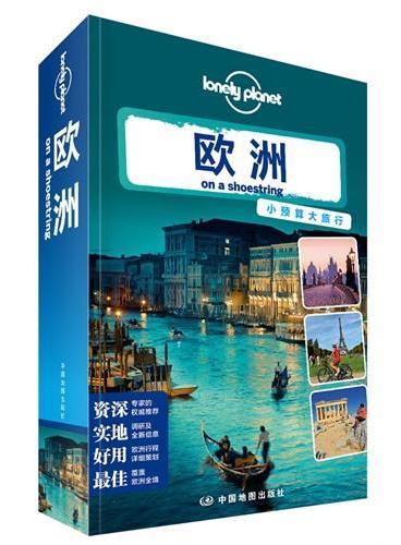 孤独星球Lonely Planet旅行指南系列:欧洲