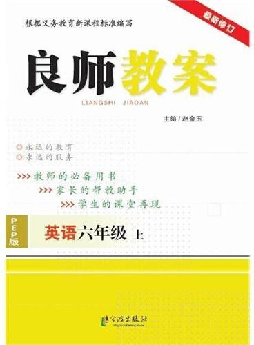 最新修订 良师教案 6英上(PEP版)