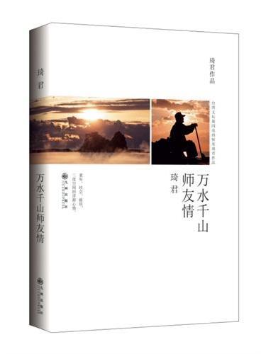 """万水千山师友情(""""台湾文坛闪亮的恒星""""琦君短文精品,曾创下57次重印记录)"""
