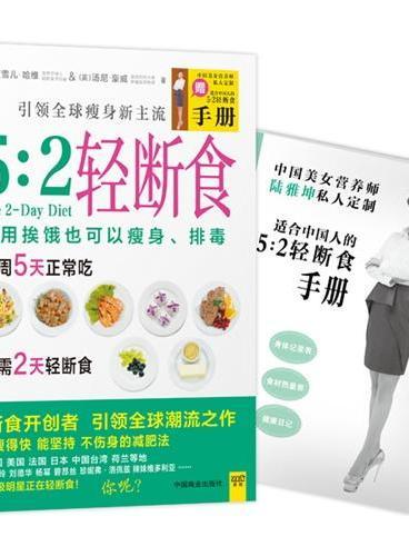 """5:2轻断食:""""轻断食法""""开创者蜜雪儿?哈维博士引领轻断食潮流之作;不用挨饿也可以瘦身、排毒、抗癌、预防衰老;附赠适合中国人体质及生活方式的5:2轻断食手册"""