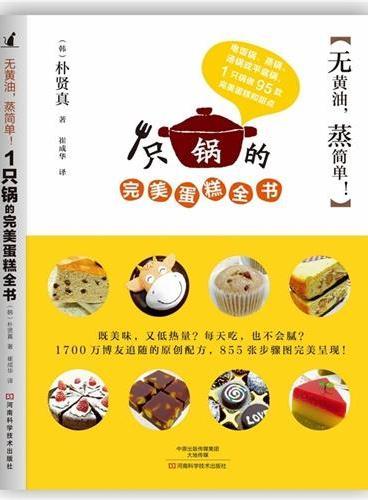 无黄油,蒸简单!1只锅的完美蛋糕全书