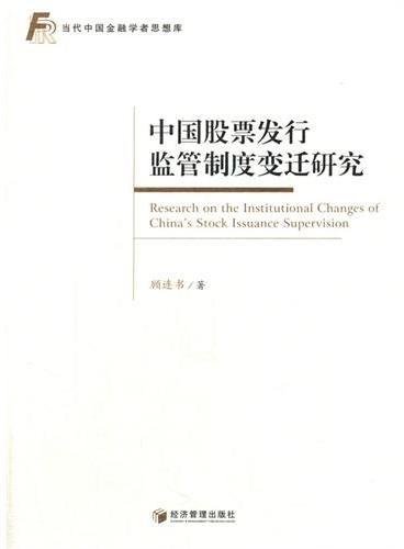 中国股票发行监管制度变迁研究