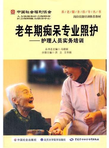老年期痴呆专业照护——护理人员实务培训(养老服务指导丛书)