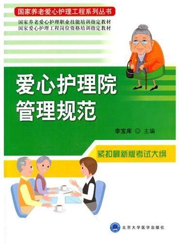 爱心护理院管理规范(国家养老爱心护理工程系列丛书)