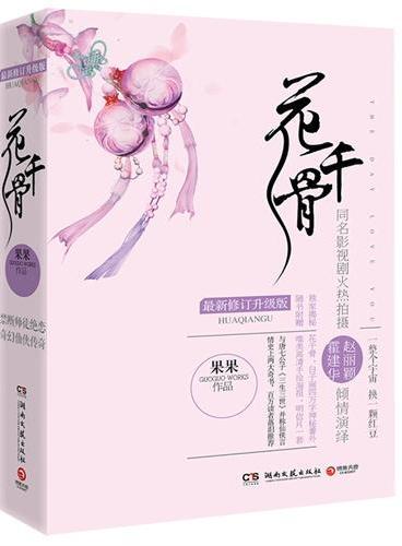 花千骨:最新修订升级版(全2册)