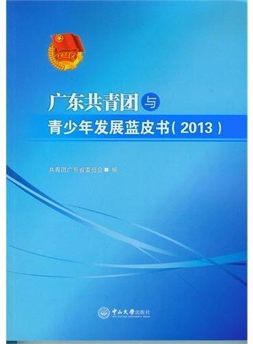 广东共青团与青少年发展蓝皮书(2013)