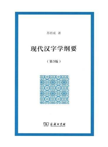 现代汉字学纲要(第3版)