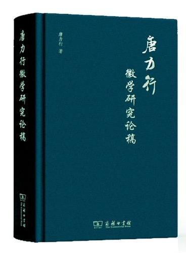 唐力行徽学研究论稿