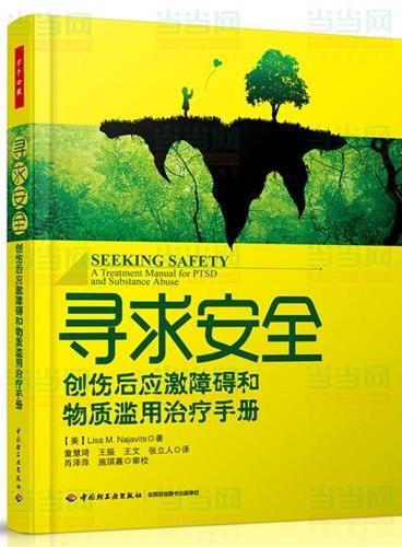 寻求安全:创伤后应激障碍和物质滥用治疗手册(万千心理)(打破恶性循环,从戒断走向重生)