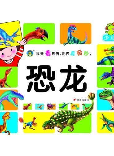 河马文化——我来看世界 世界真奇妙?恐龙