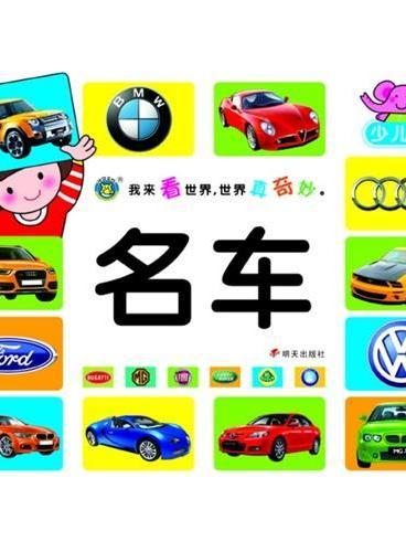 河马文化——我来看世界 世界真奇妙?名车