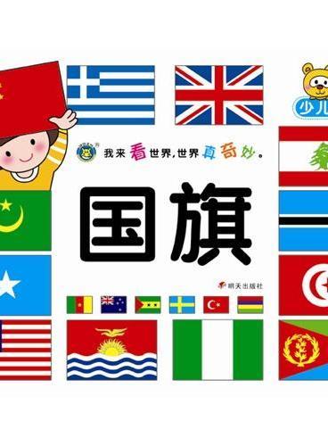 河马文化——我来看世界 世界真奇妙?国旗