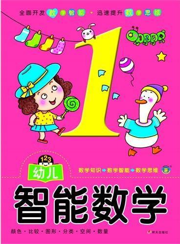 河马文化——幼儿智能数学1