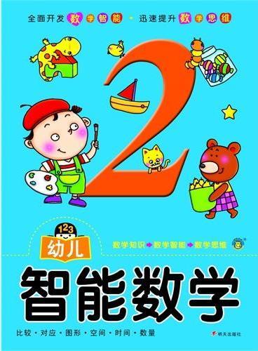 河马文化——幼儿智能数学2