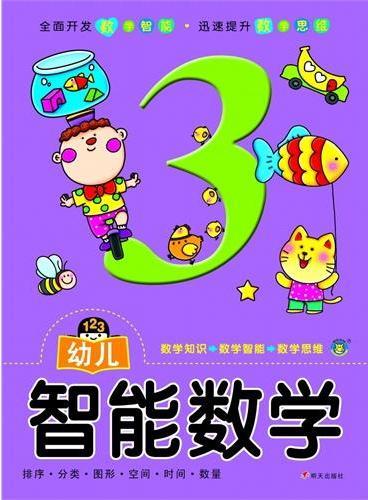 河马文化——幼儿智能数学3