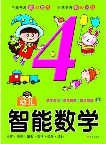 河马文化——幼儿智能数学4