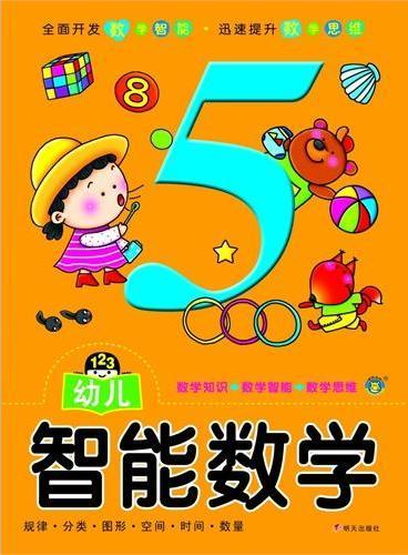 河马文化——幼儿智能数学5