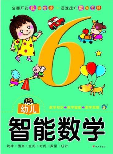 河马文化——幼儿智能数学6