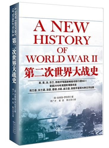 第二次世界大战史:美、英、法、德、西班牙、意大利、波兰、芬兰等15个国家畅销书排行榜NO.1,荣获2010年英国军事图书奖;荷兰语、芬兰语、法语、德语、日语、波兰语、西班牙等15种文字出版。