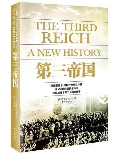 第三帝国:英国塞缪尔?约翰逊奖获奖作品,诺尼诺国际奖得主力作,权威单卷本第三帝国史巨著