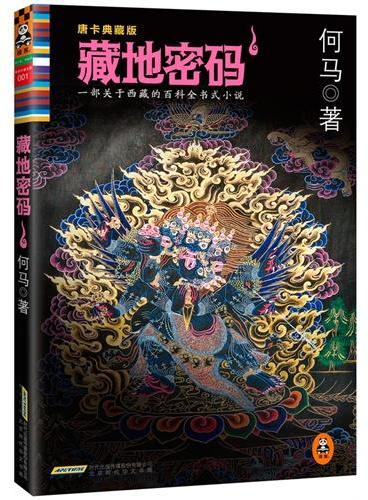 藏地密码 : 唐卡典藏版