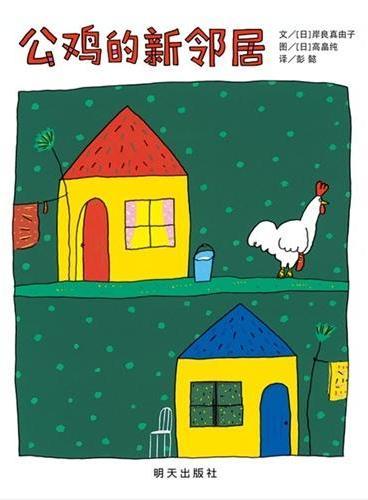 信谊世界精选图画书·公鸡的新邻居