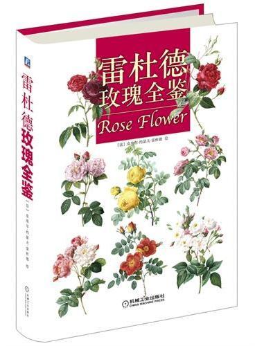雷杜德玫瑰全鉴