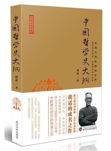 民国文史经典——走进大师的精神世界:中国哲学史大纲