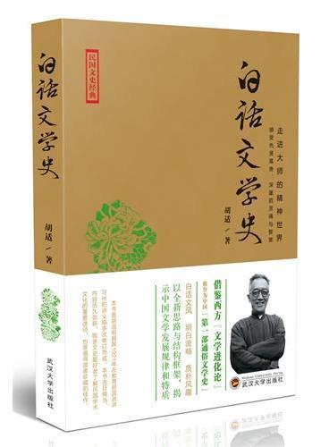 民国文史经典——走进大师的精神世界:白话文学史
