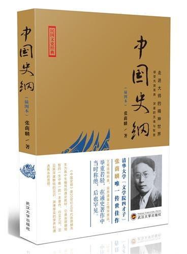 民国文史经典——走进大师的精神世界:中国史纲(插图本)