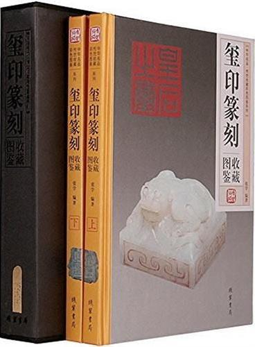 传世收藏彩色图鉴系列:玺印收藏图鉴