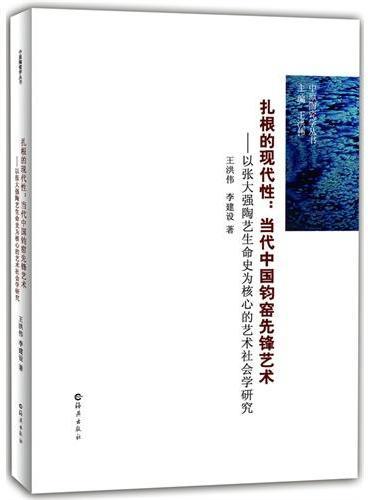扎根的现代性:当代中国钧窑先锋艺术