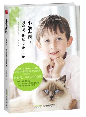 小猫杰西:因为你我爱上这个世界