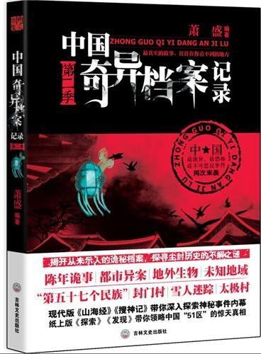 中国奇异档案记录 第二季