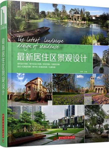 最新居住区景观设计(附赠本书电子书1份)