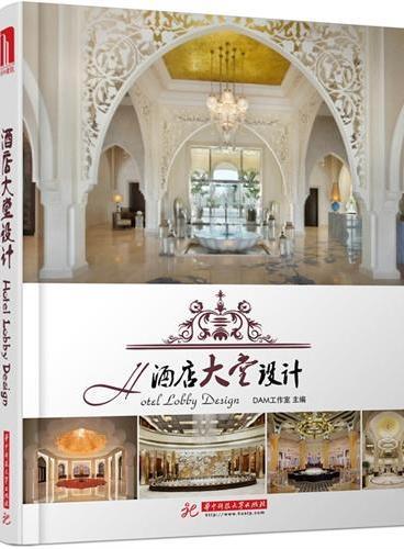 酒店大堂设计(附赠本书电子书1份)