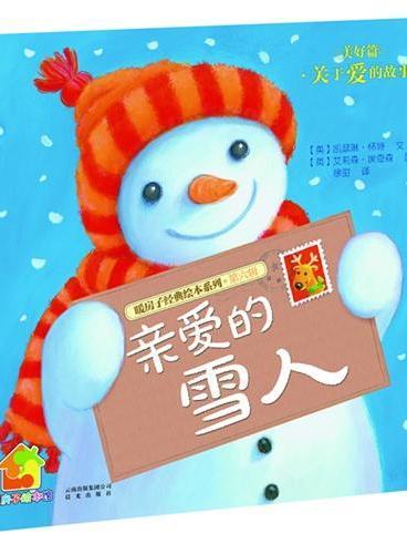 暖房子经典绘本系列·第六辑·美好篇:亲爱的雪人