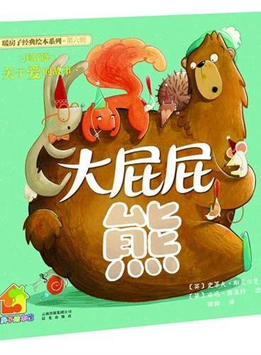 暖房子经典绘本系列·第六辑·美好篇:大屁屁熊