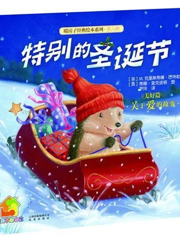暖房子经典绘本系列·第六辑·美好篇:特别的圣诞节