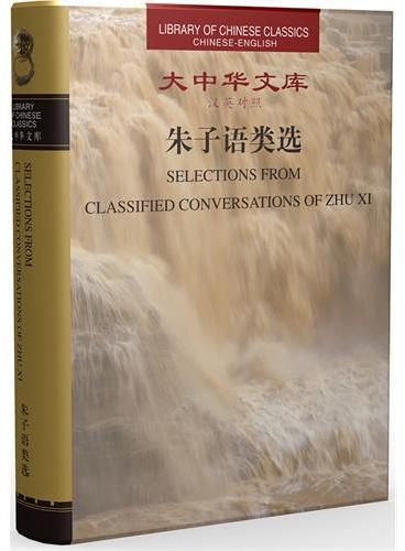 朱子语类选:大中华文库