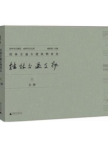 桂林交通文物图志(上、中、下)