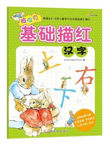 东方沃野:彼得兔基础描红-汉字(经典故事大图 内容全面 书写规范 让孩子爱上写字)