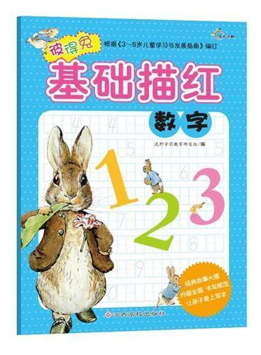 东方沃野:彼得兔基础描红-数字(经典故事大图 内容全面 书写规范 让孩子爱上写字)