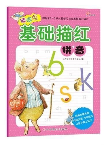 东方沃野:彼得兔基础描红-拼音(经典故事大图 内容全面 书写规范 让孩子爱上写字)