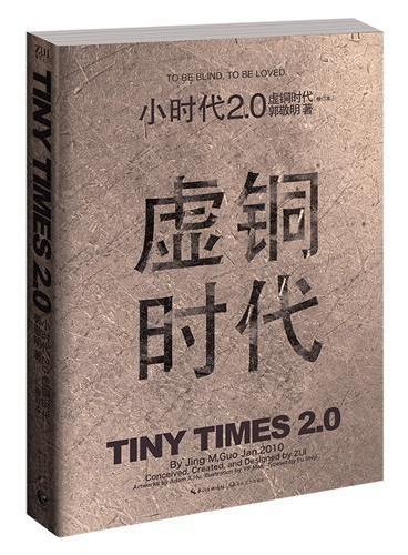 《小时代2.0虚铜时代》(修订本)
