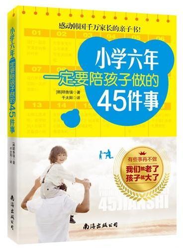 """小学六年一定要陪孩子做的45件事(实践版""""爸爸去哪儿"""",有些事再不做孩子就大了,好父母不给孩子童年留遗憾!感动韩国千万家庭的亲子教养书,四色全彩印刷)"""