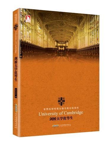 世界名校优等生励志笔记本:剑桥大学优等生
