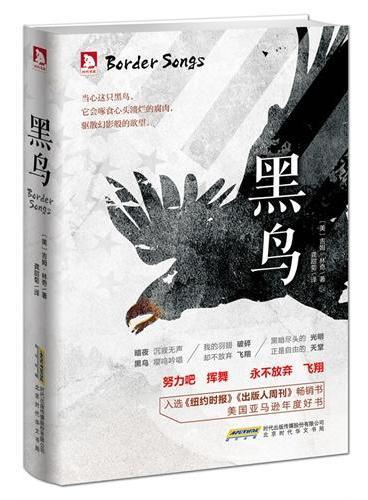 黑鸟:这是一部书写美国平民的《纸牌屋》
